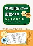 小学校・中学校 学習用語で深まる国語の授業: 実践と用語解説