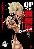 QP 我妻涼~Desperado~(4)(ヤングチャンピオン・コミックス)
