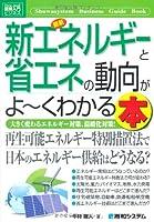図解入門ビジネス最新新エネルギーと省エネの動向がよ~くわかる本 (How‐nual Business Guide Book)