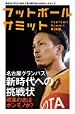 フットボールサミット第26回 名古屋グランパス 新時代への挑戦状