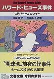 ハワード・ヒューズ事件 (文春文庫)