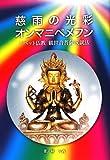 慈雨の光彩 オンマニペメフン―チベット仏教観世音菩薩成就法