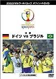 FIFA 2002 ワールドカップ オフィシャルDVD 決勝戦 (ドイツvsブラジル)