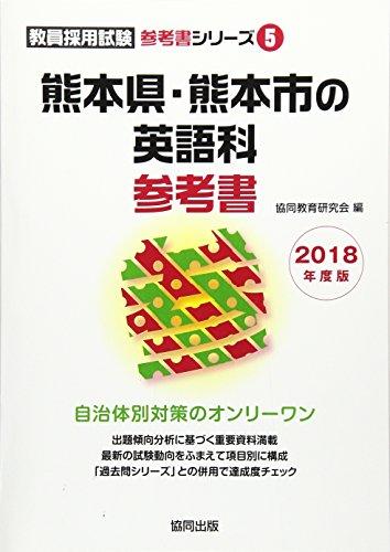 熊本県・熊本市の英語科参考書 2018年度版 (教員採用試験参考書シリーズ)