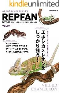 REPFAN 4巻 表紙画像
