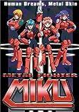 メタルファイター MIKUのアニメ画像