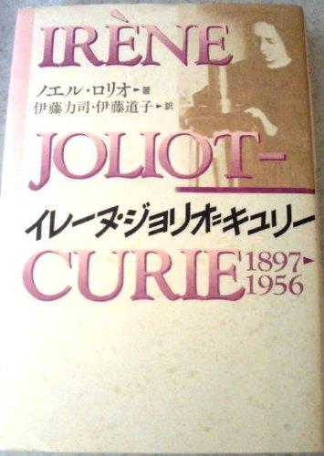イレーヌ・ジョリオ=キュリーIrene Joliot-Curie