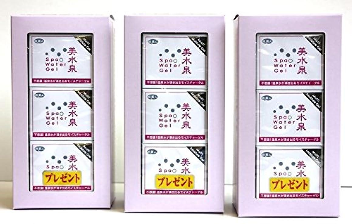 手荷物剛性挑発するアズマ商事 美水泉3個×3セット オールインワンゲル オールインワンジェル 敏感肌