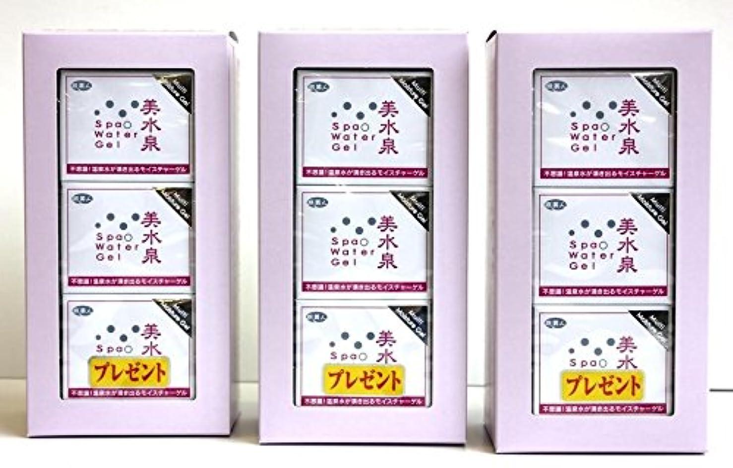 利益札入れにじみ出るアズマ商事 美水泉3個×3セット オールインワンゲル オールインワンジェル 敏感肌