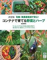 決定版 有機・無農薬栽培で安心! コンテナで育てる野菜とハーブ (今日から使えるシリーズ(実用))