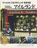 アイルランド (ナショナルジオグラフィック世界の国)