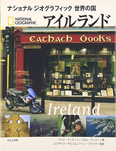 アイルランド (ナショナルジオグラフィック世界の国)の詳細を見る