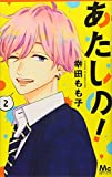 あたしの! 2 (マーガレットコミックス)