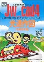 Jw_cad4光速作図 [木造住宅編] (エクスナレッジムック―Jw_cadシリーズ)