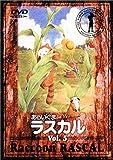 あらいぐまラスカル(5)[DVD]