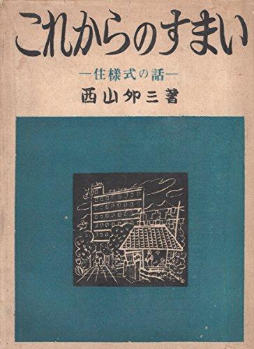 これからのすまい―住様式の話 (1949年)