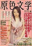 原色文学 2009年 04月号 [雑誌]