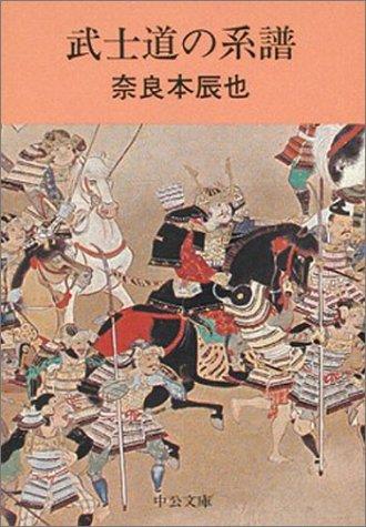 武士道の系譜 (中公文庫 R 8)の詳細を見る