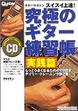 ギター・マガジン スイスイ上達!究極のギター練習帳 実践篇(CD付き) (リットーミュージック・ムック)