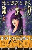 死と彼女とぼく ゆかり(5) (KC KISS)