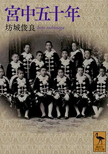 宮中五十年 (講談社学術文庫)