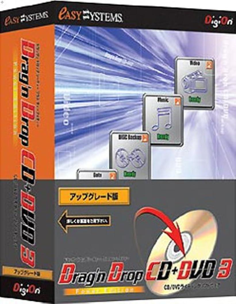 適度に学部長新しさDrag'n Drop CD+DVD 3 Power Edition アップグレード版