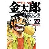 サラリーマン金太郎 22 (ヤングジャンプコミックス)