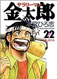 サラリーマン金太郎 (22) (ヤングジャンプ・コミックス)