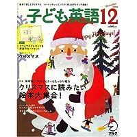 子ども英語 2008年 12月号 [雑誌]
