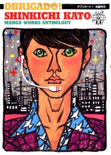 オブリガード―Manga works anthology (Ohta comics)の詳細を見る