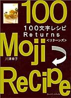 100文字レシピReturns (オレンジページブックス)