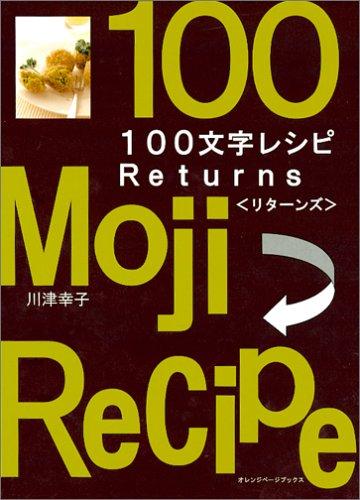 100文字レシピReturns (オレンジページブックス)の詳細を見る