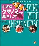 小さなクマノミとの暮らし方―ファンタジック海水魚ワールド