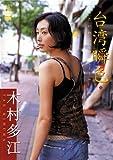 木村多江 台湾瞬色[DVD]