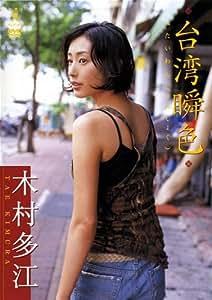 木村多江 台湾瞬色 [DVD]