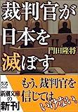 裁判官が日本を滅ぼす (新潮文庫)