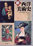 新西洋美術史