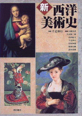 新西洋美術史の詳細を見る