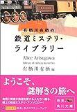 有栖川有栖の鉄道ミステリ・ライブラリー (角川文庫)