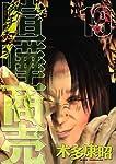 喧嘩商売(19) (ヤンマガKCスペシャル)