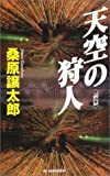 天空の狩人 / 桑原 譲太郎 のシリーズ情報を見る