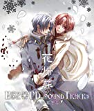 花帰葬 PS2+PD SOUND TRACKS/