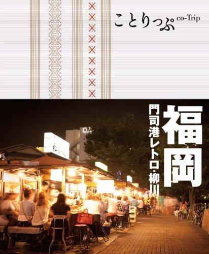 ことりっぷ 福岡 門司港レトロ・柳川 (旅行ガイド)