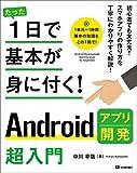 たった1日で基本が身に付く! Androidアプリ開発超入門 たった1 日で基本が身に付く!