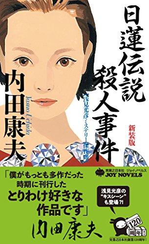 日蓮伝説殺人事件 新装版 (ジョイ・ノベルス)