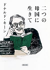 二つの母国に生きて (朝日文庫)