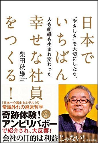 日本でいちばん幸せな社員をつくる!