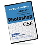 【最新】本で読むより10倍早い! CS6完全対応 Adobe Photoshop CS6 ~動画による使い方講座~ [DVD]