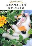 羊毛フェルトでつくる ウチのコそっくりかわいい子猫