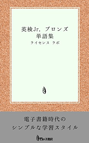 英検Jr. ブロンズ 単語集